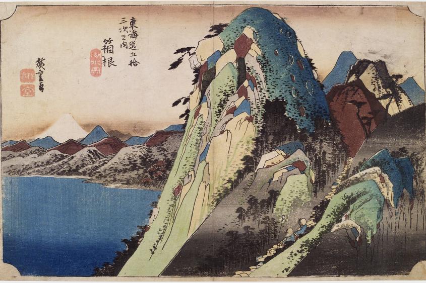 Utagawa Hiroshige (Japanese, 1797-1858), 10th Station: Hakone, circa 1833-4 from Fifty-Three Stations of the Tokaido Road.
